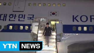 Pres. Park arrives in Ethiopia to begin African trip / YTN (Yes! Top News)