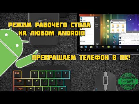 Превращаем Андроид в ПК - режим рабочего стола!