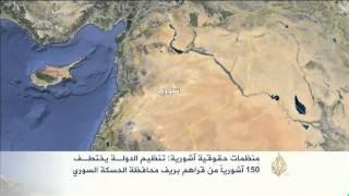 تنظيم الدولة يختطف 150 آشوريا من قراهم بريف الحسكة