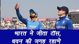 India Vs England 3rd ODI : Virat Kohli wins Toss, Rahane in, Dhawan Out | वनइंडिया हिंदी