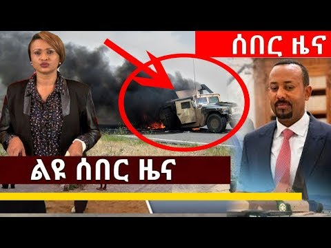 Ethiopia: ሰበር ዜና,,, መታየት ያለበት! Latest ethiopian news from EBC Today March 19, 2019 thumbnail