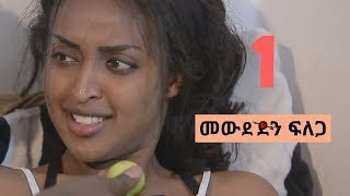 Mewdedin Filega - NEW Series Ethiopian Drama  S01E01
