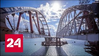 Завершено возведение опор железнодорожной части Крымского моста - Россия 24