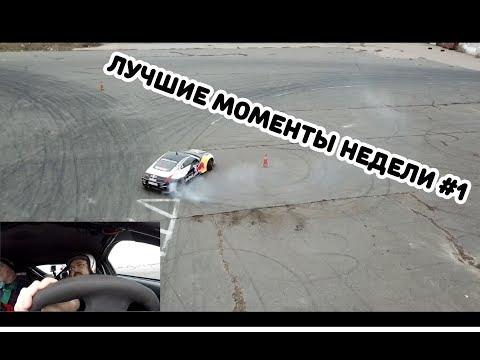 Sonchyk 🔥 Лучшие моменты недели #1