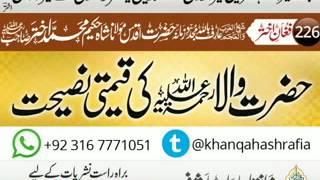 hazarat wala ra   ki Nasihat  Hazrat Maulana Shah Hakeem Muhammad Akhtar Sb RA