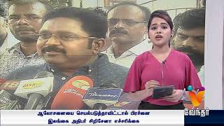News Evening 7.30 pm (18/11/2018)
