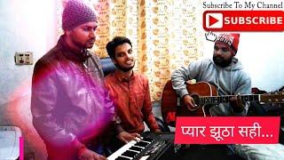 Pyar jhutha sahi reprise version on keyboard and guitar | voice kamal nayan