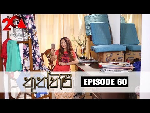 Thuththiri | Episode 60 | Sirasa TV 04th September 2018 [HD]