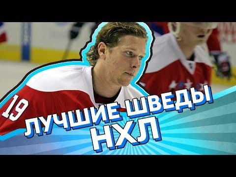 Лучшие ШВЕДЫ в НХЛ 17/18