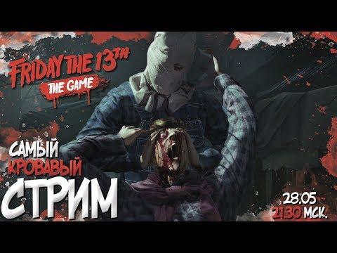 Friday the 13th: The Game | КРОВАВЫЙ СТРИМ | ИГРАЕМ С ПОДПИСЧИКАМИ! (ПЯТНИЦА 13)