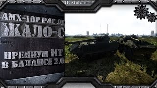 AMX-10P PAC 90 и 2С14 «Жало-С» в балансе 2.0 | Armored Warfare: Проект Армата
