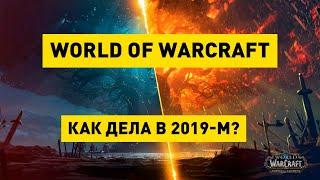 World of Warcraft в 2019 году. Какой он?