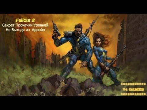 Fallout 2: Секрет Прокачки Уровней Не Выходя из  Арройо