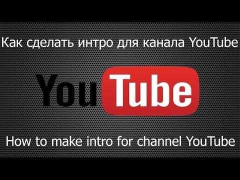 Search result youtube video Бесплатное интро для канала ютуб