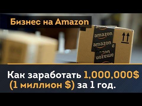 Успешный бизнес на Amazon. Как заработать $1 миллион за 1 год.