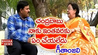 CM Chandrababu Is Not Supporting Us: Actress Geetanjali #4| Leader With Vamshi
