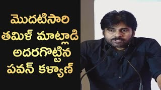 Power Star Pawan Kalyan Superb Tamil Speech @ Chennai Press Meet