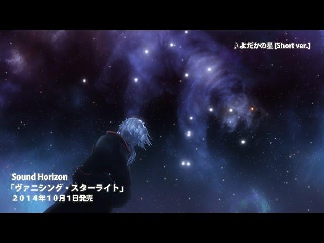 よだかの星 [Short ver.] / Sound Horizon