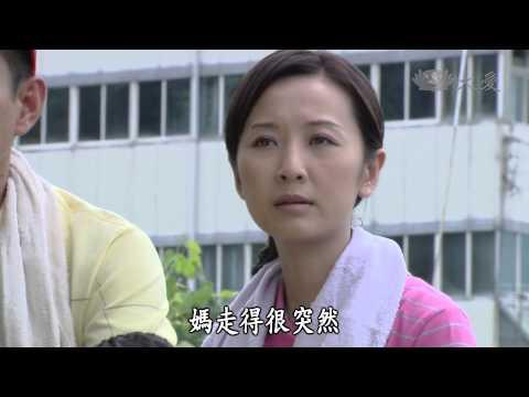 大愛劇場-長情劇展-葡萄成熟時-EP 06