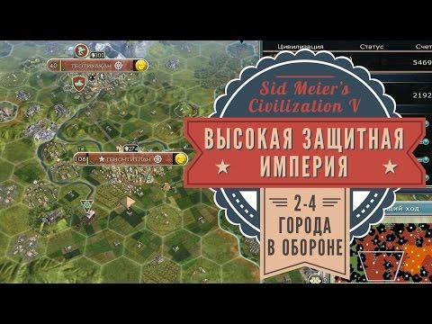 Высокая защитная империя в Sid Meier's Civilization V