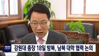 강원대 총장 등 3명 18일 방북, 대학협력 논의