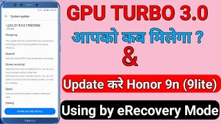Honor 9N (9lite) New GPU TURBO 3.0 Rollout & Update your 9n,9lite Useing by eRecovery me de