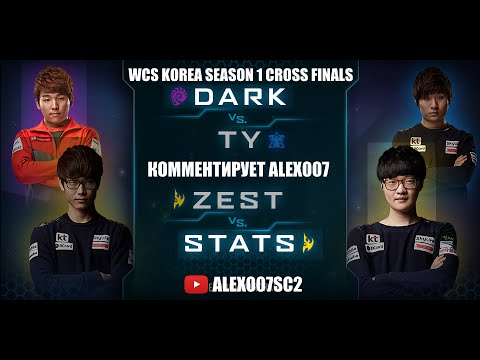 Корея 2.0: WCS 2016 Season 1 Cross Finals - Финал