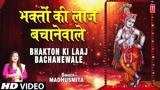 भक्तों की लाज बचानेवाले Bhakton Ki Laaj Bachanewale I MADHUSMITA I New Krishna Bhajan I Full Video