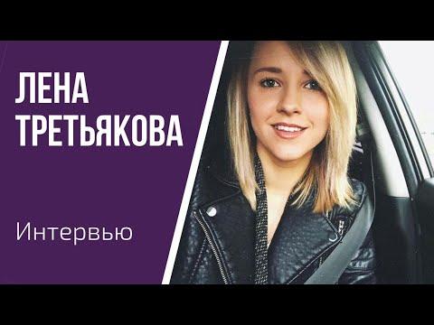 Экс- ранетка Лена Третьякова в студии Бим-радио