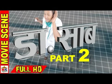 DR. SAAB || NEPALI COMEDY SERIAL|| PART 2 || PRAKASH POUDEL