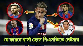 যে পাচঁ কারনে বার্সা ছেড়ে পিএসজি তে নেইমার - জানলে অবাক হবেন | Neymar transfer news