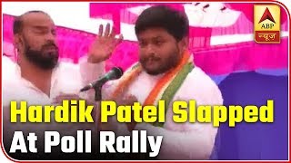 Gujarat: Hardik Patel Slapped At Poll Rally, Blames BJP  | ABP News