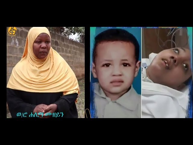 Ethiopian Family Of Medical Malpractice Victim |Fana Television