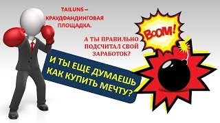 TAILUNS Игорь Успехов  Вебинар  от 27.10. 2017