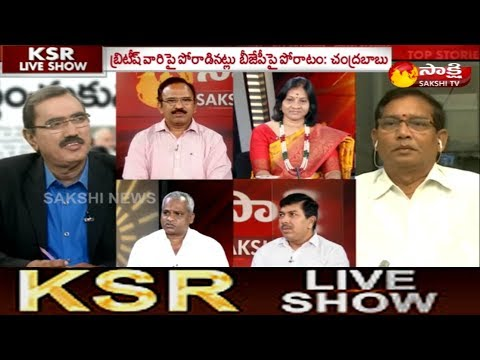 KSR Live Show | మోదీ గుండెల్లో రైలు పరుగెట్టిస్తా: చంద్రబాబు - 26th August 2018