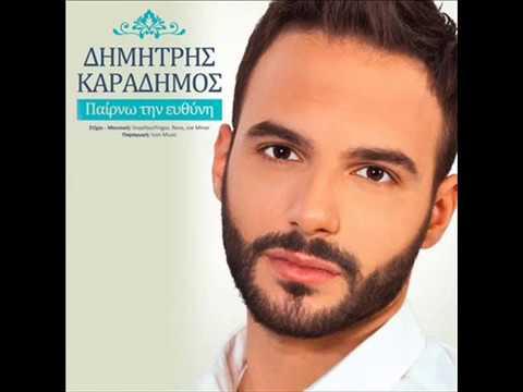 Δημήτρης Καραδήμος Παίρνω την ευθύνη / Dimitris Karadimos Perno tin efthini