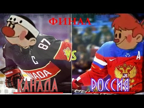ХОККЕЙ Чемпионат Мира ! КАНАДА  4 : 5  РОССИЯ  /CANADA - RUSSIA/  Мульт)