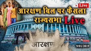 HCN News | Rajya Sabha में Reservation Bill पर फैसला Live | RSTV Live | Reservation Bill in Sansad