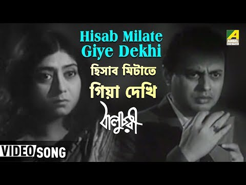 Bengali film song Hisab Milate Giya Dekhi... from the movie...