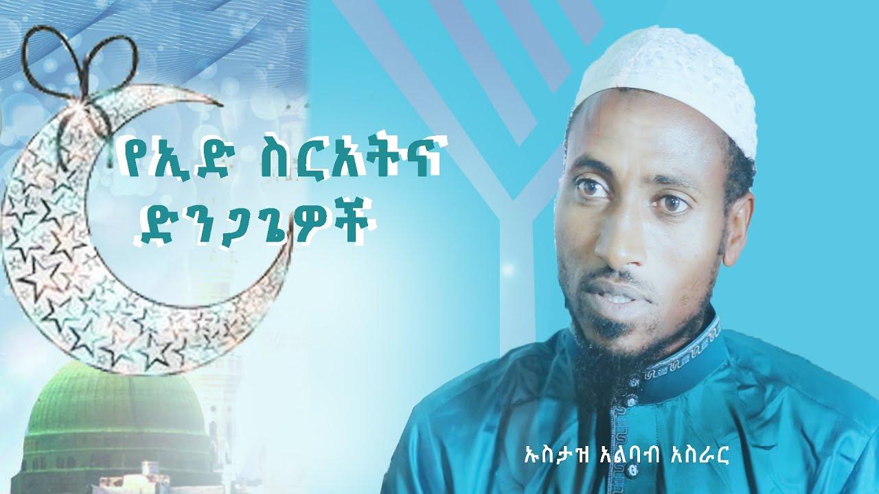 የዒድ ሥርዓትና ድንጋጌዎች ᴴᴰ | by Ustaz Albab Asrar | #ethioDAAWA