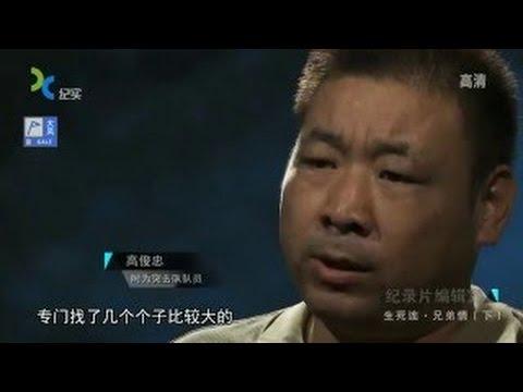 對越反擊戰紀錄片 《生死連1》真實講述30年前那場戰争