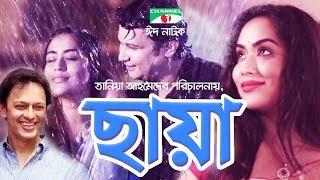 ছায়া | Chaya | Eid natok | Adil Hossain Nobel | Zakia Bari Momo | Nayeem | Channel i TV
