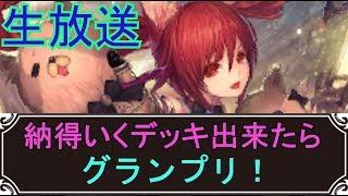 【シャドウバース】vio's gaming:納得いくデッキ出来たらグランプリ!【Leaque大阪】