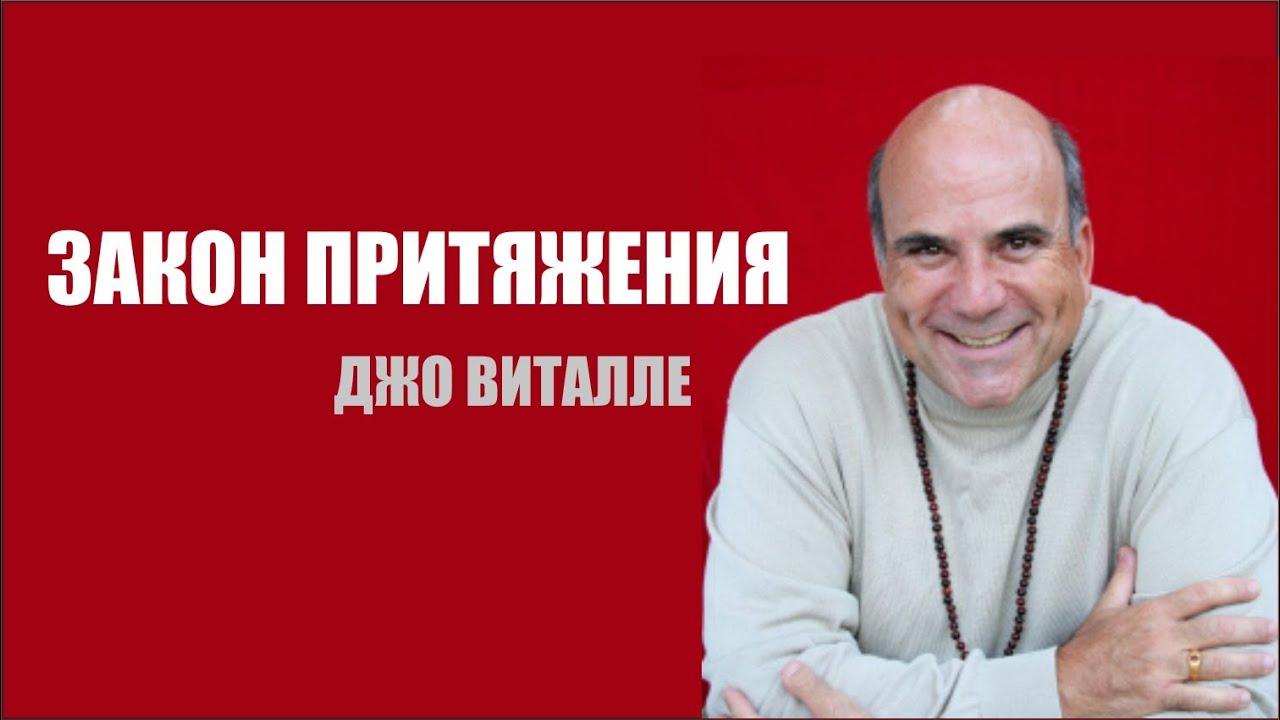 Джо Витале Жизнь Без Ограничений - YouTube
