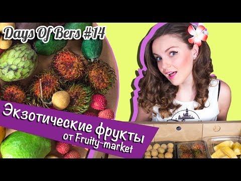 Экзотические фрукты (заказ из магазина Fruity-market)