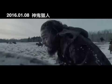 神鬼獵人 - 中文版預告