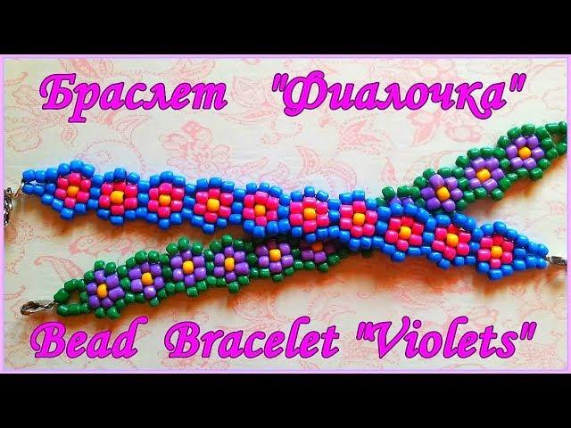 """Бисероплетение - Браслет из бисера """"Фиалочка"""" / DIY Bead Bracelet """"Violets"""""""