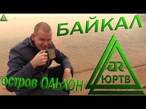ЮРТВ 2015: Байкал #1. Остров Ольхон.  [№113]