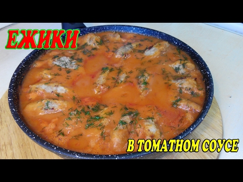 Ежики в томатном соусе.