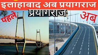 PRAYAGRAJ - CITY  | Then and Now after renaming ALLAHABAD to PRAYAGRAJ | City quick tour | by AKSHAY